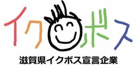 滋賀県イクボス宣言企業