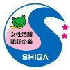 女性活躍認証企業 SHIGA
