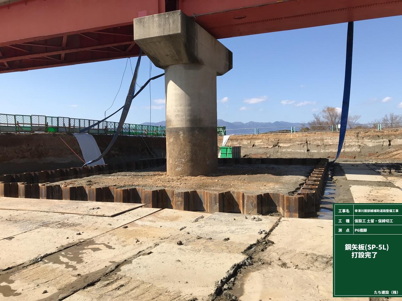 幸津川服部線 補助道路整備工事(X212-M1)