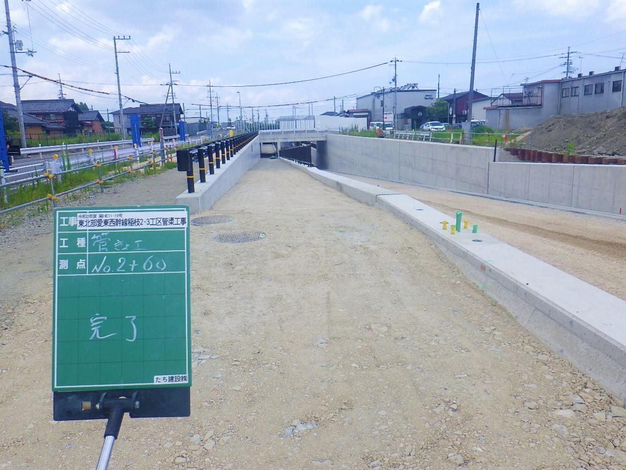 東北部愛東西幹線稲枝2-3工区管渠工事